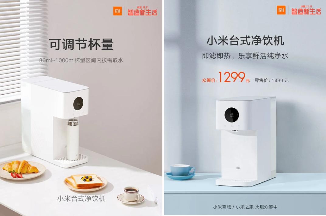 Представлен Xiaomi Mi Desktop Water Dispenser для горячих напитков и очистки воды